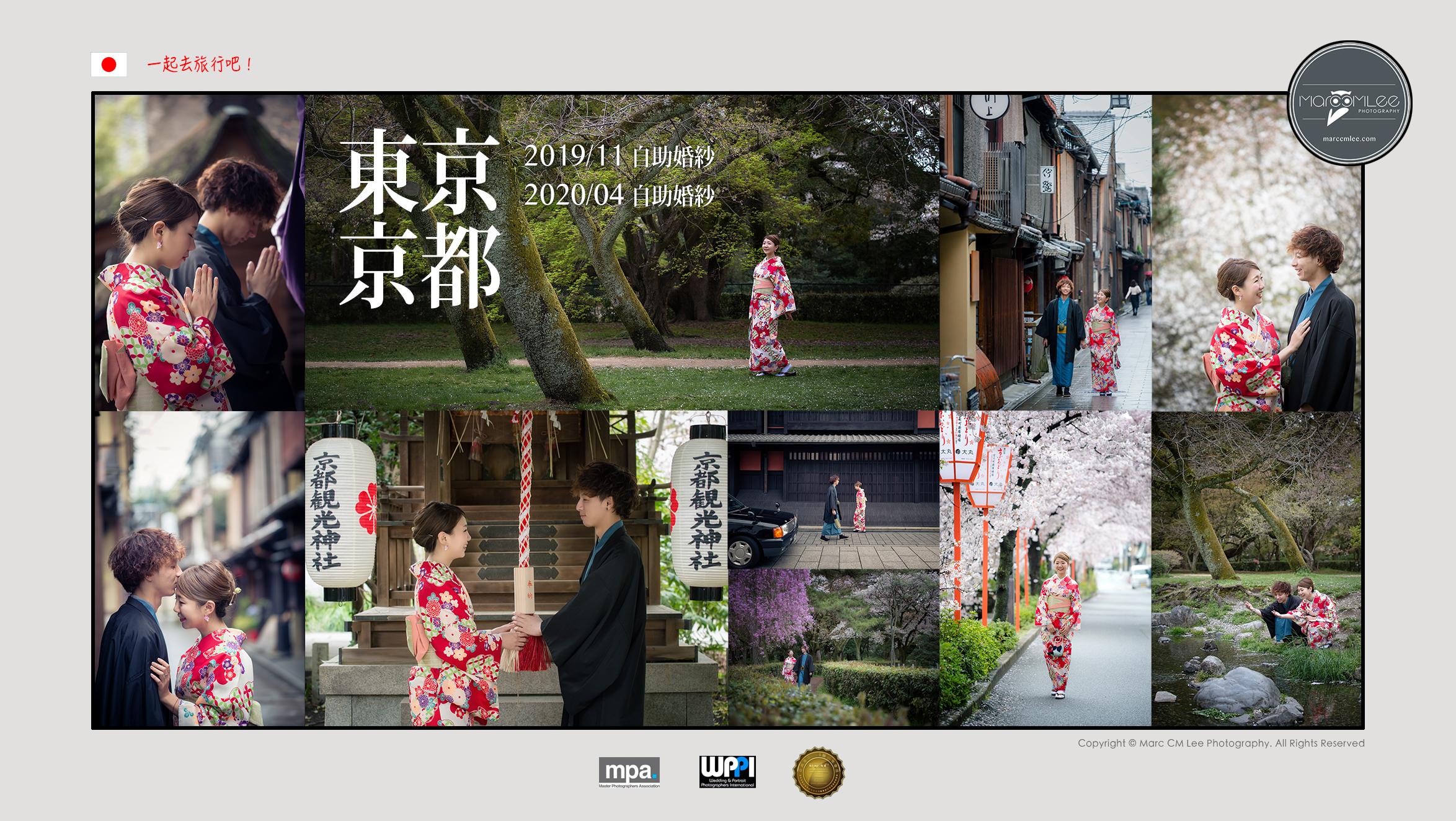 海外婚紗套餐-日本東京、京都
